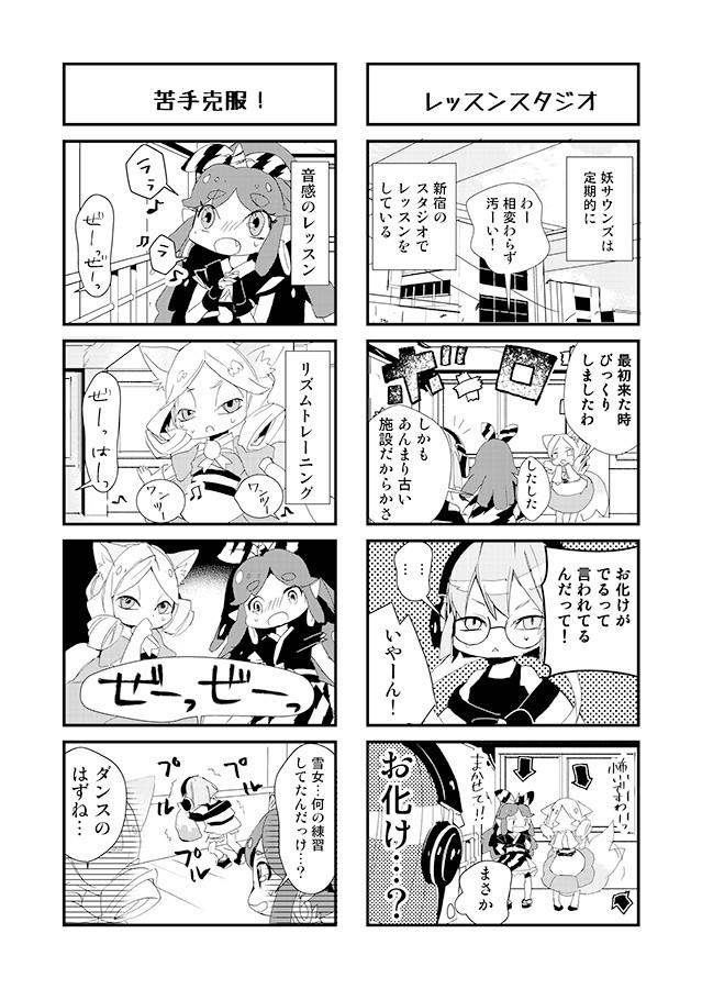 ayakashi010-011.jpg