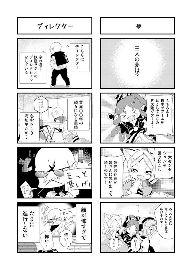ayakashi012-013.jpg