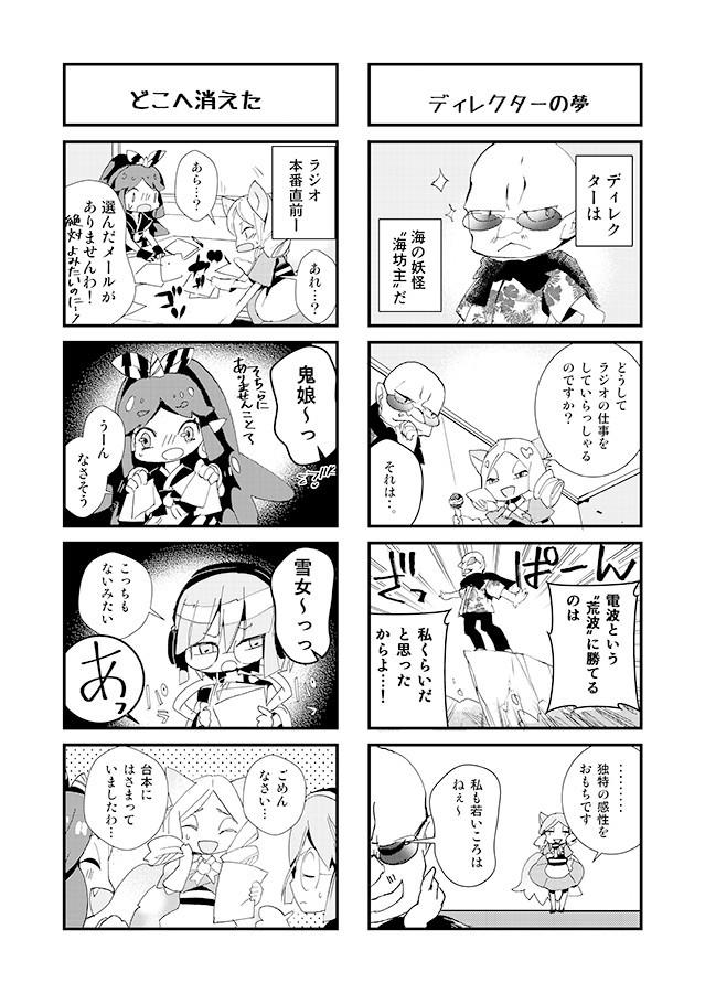 ayakashi014-015.jpg