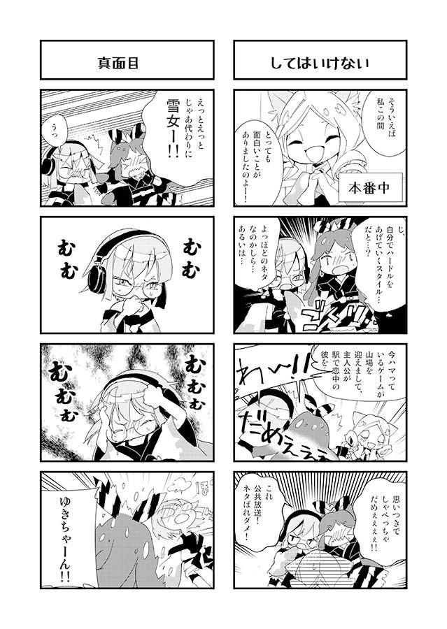 ayakashi016-017.jpg