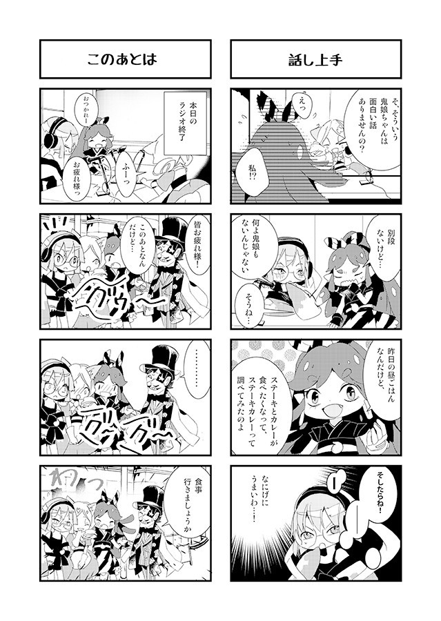 ayakashi018-019.jpg