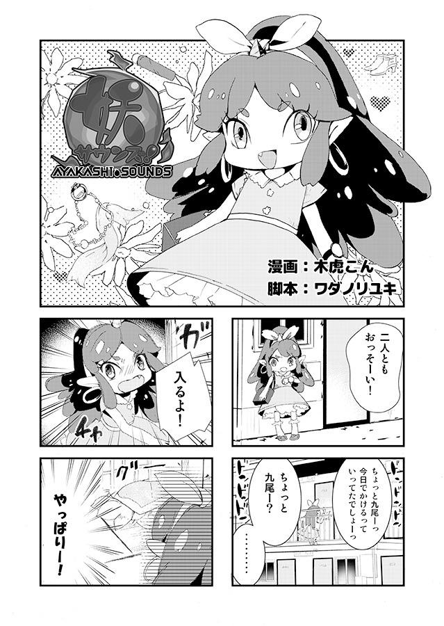 ayakashi020.jpg