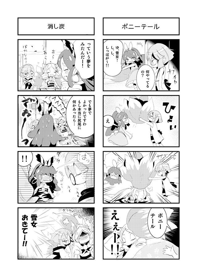 ayakashi023-024.jpg