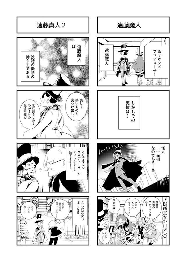 ayakashi025-026.jpg