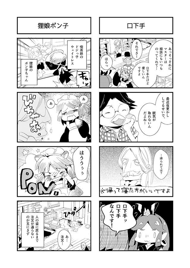ayakashi029-030.jpg