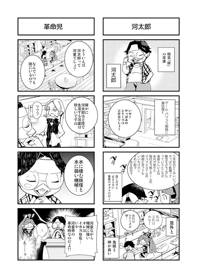 ayakashi032-033.jpg