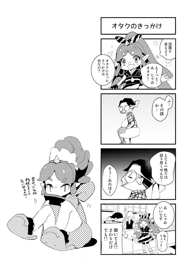 ayakashi034.jpg