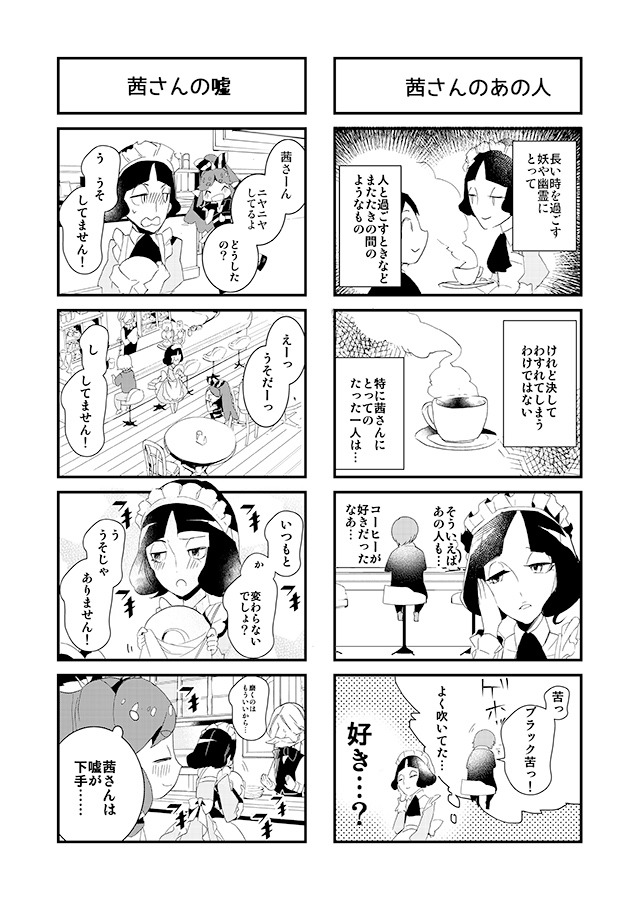 ayakashi035-036.jpg