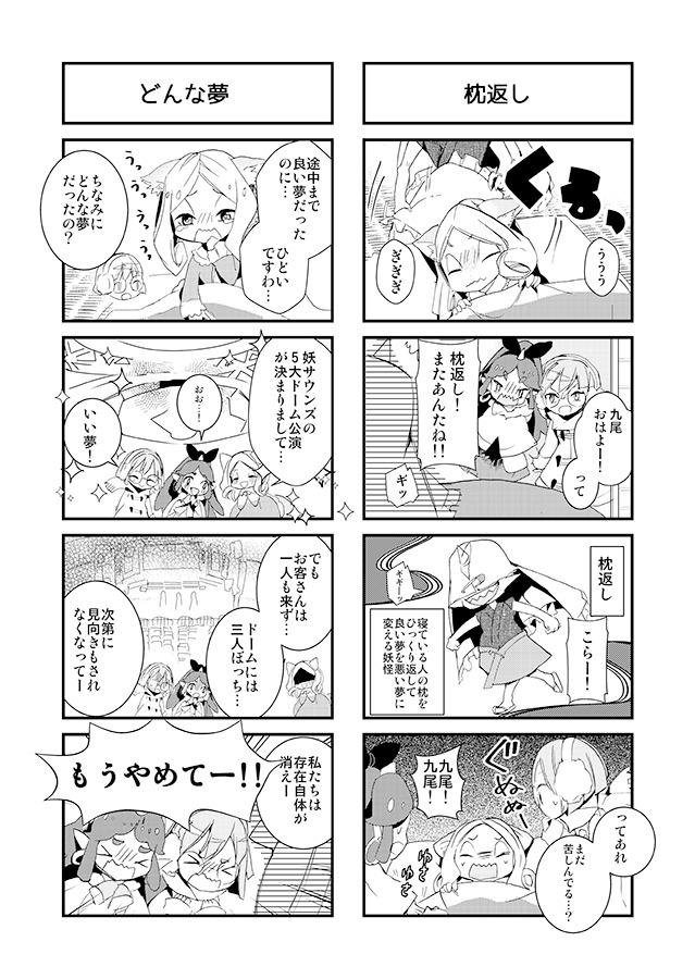 ayakashi037-038.jpg