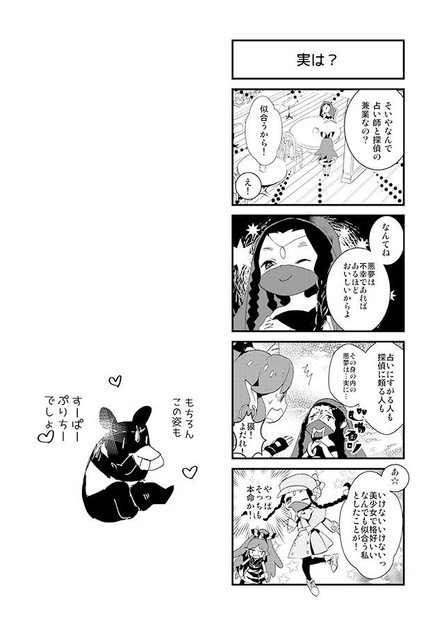 ayakashi041.jpg