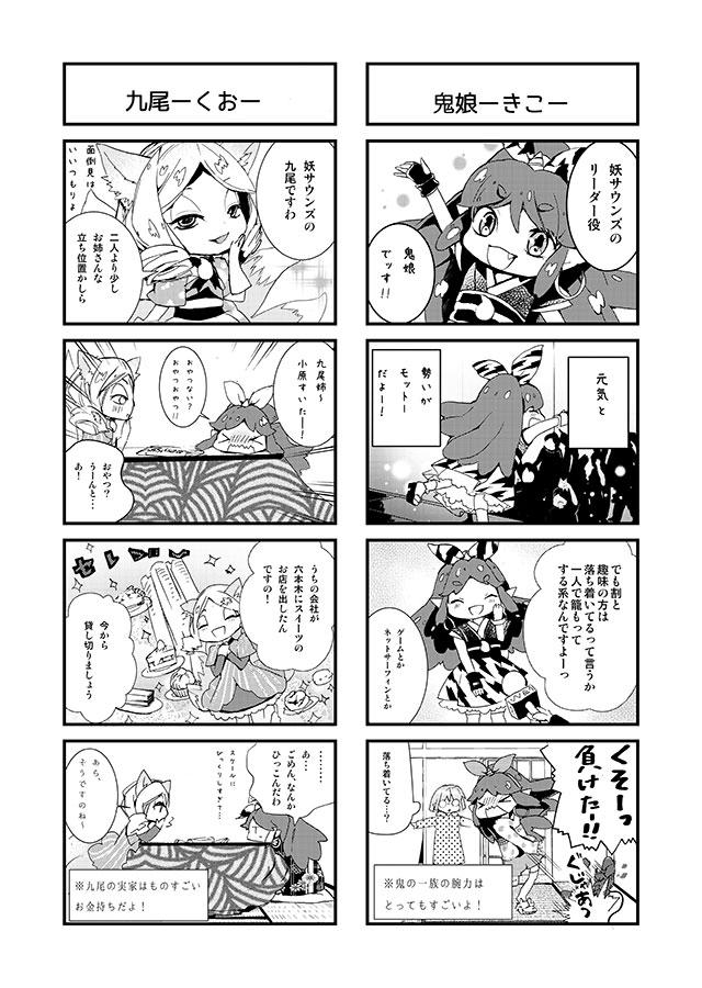 ayakashi002-003.jpg