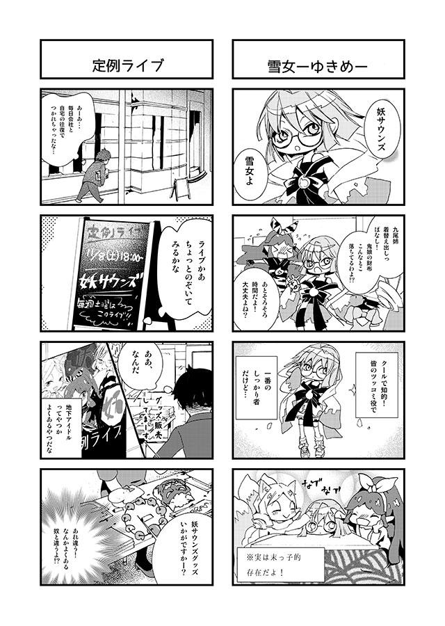 ayakashi004-005.jpg