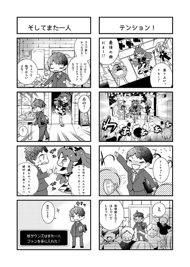 ayakashi006-007.jpg