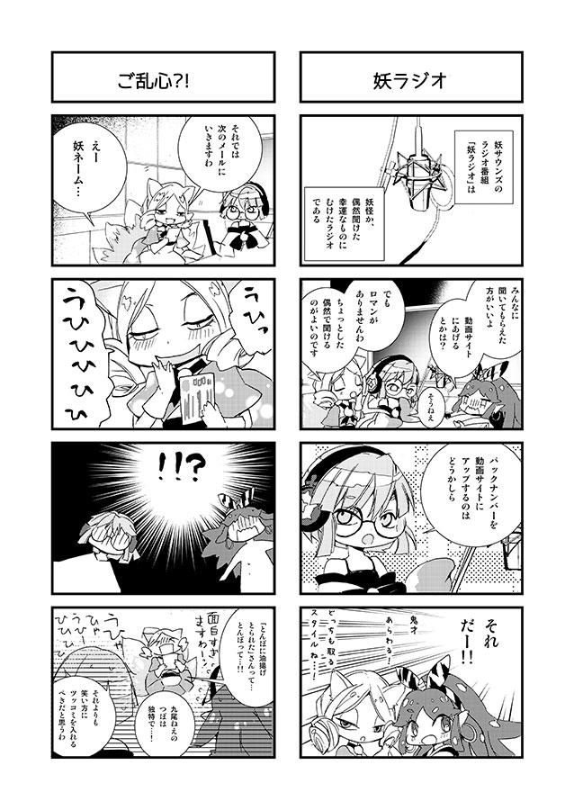 ayakashi008-009.jpg